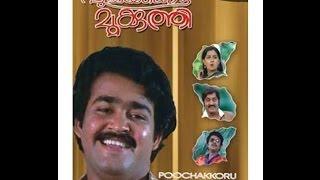 Poochakkoru Mookkuthi Full Malayalam Comedy Movie | Malayalam COMEDY Movies Online