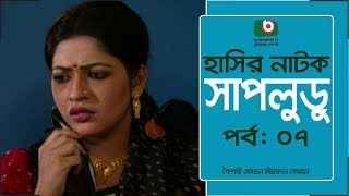 Bangla Hasir Natok | Shap Ludu | EP 07 | Faruk Ahmed, Badhon,  A K M Hasan | Bangla New Natok