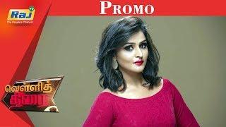 Vellithirai - Latest Tamil Cinema News | Dt - 20.04.18 Promo | Raj TV