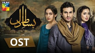 Bisaat e Dil | OST | HUM TV | Drama