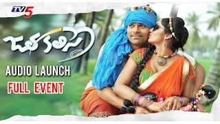 Jatha Kalise Telugu Movie Audio Launch Full Event | Tejaswi | Ashwin | TV5 News