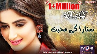 Kahani Pyar Ki | Sitara Ki Mohabat | TV One Classics Telefilm