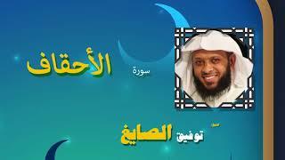 القران الكريم كاملا بصوت الشيخ توفيق الصايغ | سورة الأحقاف