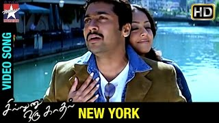 Sillunu Oru Kadhal Tamil Movie Songs | New York Song | Suriya | Jyothika | Bhumika | AR Rahman