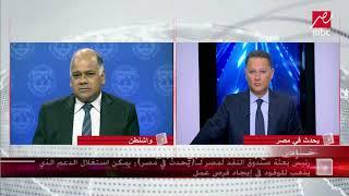 اللقاء الكامل لـرئيس بعثة صندوق النقد  في يحدث في مصر
