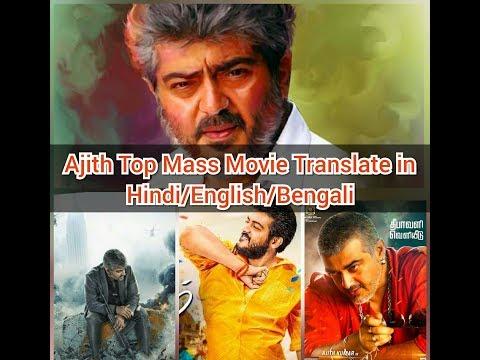 Xxx Mp4 Ajit Kumar Top Mass Movie Title Meaning In HINDI ENGLISH BENGALI 3gp Sex