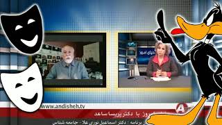 Iran, اسماعيل نوری علا ـ پريسا ساعد « گفتگوی داغ ـ خنده دار »؛