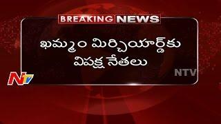 ఖమ్మం మిర్చి యార్డ్ కు విపక్ష నేతలు || అడ్డుకున్న పోలీసులు || NTV