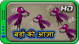 Badon ki aagya - Hindi Story for Children | Panchatantra Kahaniya | Moral Short Stories for Kids
