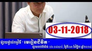 ldp 2018-11-3 Khem Veasna Speech about life lesson