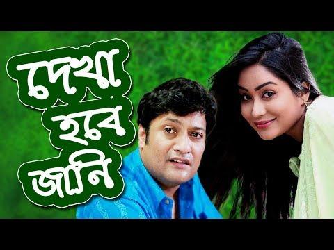 Xxx Mp4 Dekha Hobe Jani দেখা হবে জানি Telefilm Momo Al Mamun Kumkum Hasan Sumon SATV 2018 3gp Sex