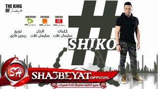 النجم شيكو اغنية #هشتاج من البوم #عنابى 2017 حصريا على شعبيات Shiko #Hashtag
