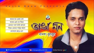images Badshah Bulbul Vanga Mon