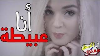 المش ممكن | ازاى الفيديو ده اتنشر على اليوتيوب .؟!