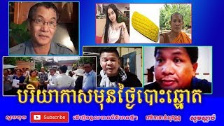 khan sovan - Situation befor Election day - Cambodia Hot News, Khmer Hot News, Cambodia News
