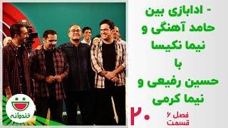 ادابازی گروه حامد آهنگی و حسین رفیعی - خندوانه قسمت 20