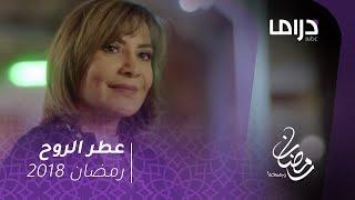 مسلسل عطر الروح -  طبيبة نفسية تحارب الشر في نفوس البشر - #رمضان_يجمعنا
