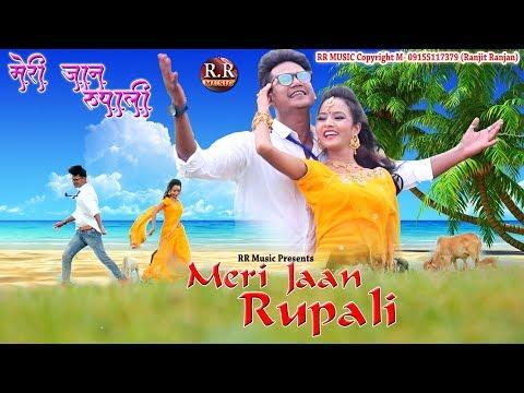 Xxx Mp4 मेरी जान रुपाली Meri Jaan Rupali New Nagpuri Song Video 2018 Sadri Nagpuri Song 2018 3gp Sex