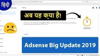 😮 Adsense Big Update   Only 15 Days Left!