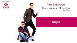 تيتو وبندق - انا وانتا / Tito W Bondoaa - Ana Wanta