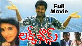Lucky Chance Telugu Full Length Movie    Rajendra Prasad, Kanchana