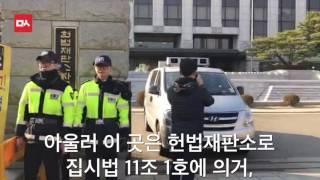 헌재앞 황당한 경찰의 선무방송 - 1위 시위도 불법이다