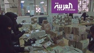 الحوثيون انهكوا الاقتصاد اليمني