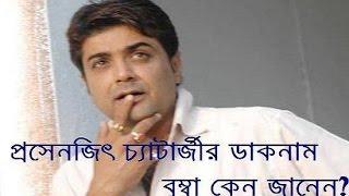 প্রসেনজিৎ চ্যাটার্জীর ডাকনাম 'বুম্বা' কেন হলো জানুন | Why Prosenjit Chatterjee's nickname Bumba