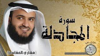 سورة المجادلة من مصحف التجويد ( القارئ مشاري العفاسي )