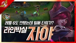 How can the game end faster than the time it takes to get a Queue?!|AD XAYAH [ Game full ]