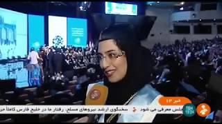 Iran Medicine students graduation ceremony, Beheshti university, Tehran Milad tower