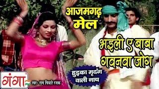 Bhojpuri Hit Songs | भइली ए बाबा गवनवा जोग | dhobiya geet bhojpuri |