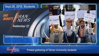 One Minute Iran News, September 27, 2018