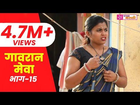 Xxx Mp4 गावरान मेवा भाग १५ Gavran Meva EP 15 Star Marathi 3gp Sex