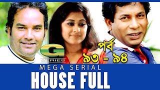 Drama Serial | House Full | Epi 93 -94 || ft Mosharraf Karim, Sumaiya Shimu, Hasan Masud, Sohel Khan