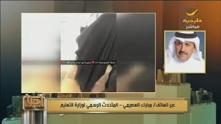 """وزير التعليم يوجه بالتحقيق في فيديو """" الحجاب شعيرة لن تندثر"""""""