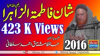 Shan e  Fatima Tul Zahira By Hafiz Mohammad Mushtaq Ahmad Sultani