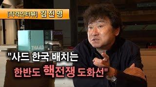 [직격인터뷰] 김진명