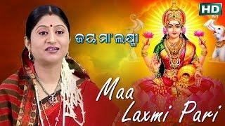 MAA LAXMI PARI  Album- Jay Maa Laxmi   Namita Agrawal  SARTHAK MUSIC