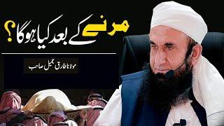 Marnay Ke Bad Kya Huga | - Maulana Tariq Jameel Bayan 2019 | مرنے کے بعد کیا ہوگا