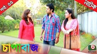 Bangla Comedy Natok  | Chapabaj  EP - 55 | ATM Samsuzzaman, Joy, Alvi, Eshana, Hasan Jahangir, Any