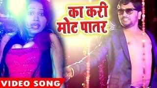 का करी मोट पातर - Holi Me Rang Dalwali - Gunjan Singh - Bhojpuri Hot Holi Songs 2017 new