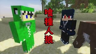 【マインクラフト】東京喰種 × 人狼 【喰種人狼】