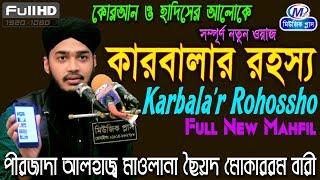 Karbala'r Rohossho | কারবালার রহস্য | Pirjada Alhaz Maulana sayed mokarram bari | Music Plus Waz