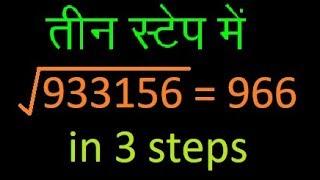 वर्गमूल निकालने का सबसे तेज और आसान तरीका विभाजन विधि Division Method Euler