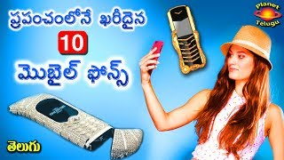 Top 10 Expensive Mobile Phones in the World in Telugu by Planet Telugu