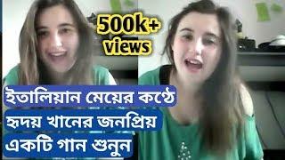 Italian cute girl singing a Bangla song || ইতালিয়ান সুন্দরী মেয়ের কণ্ঠে বাংলা গান সুনুন,