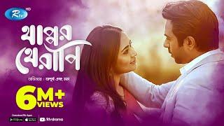 Thappor Tharapi | Apurba | Momo | Bangla Natok 2017 | Rtv