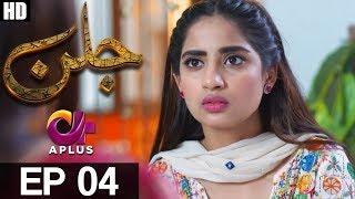 Jallan - Episode 4   A Plus ᴴᴰ Drama   Saboor Ali, Imran Aslam, Waseem Abbas