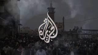 الجزيرة - برومو قصة مدينة - درعا